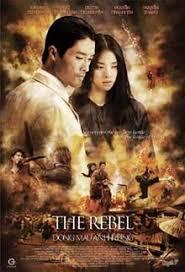 The Rebel 反逆者 (Dòng máu anh hùng)
