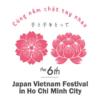 「第6回ジャパンベトナムフェスティバル」SGO48/DA PUMP/elfin'など出演