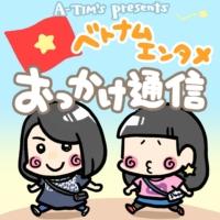 【ベトナムフェスティバル2019】レポート~1日目~【ベトナムエンタメおっかけ通信 第1号】