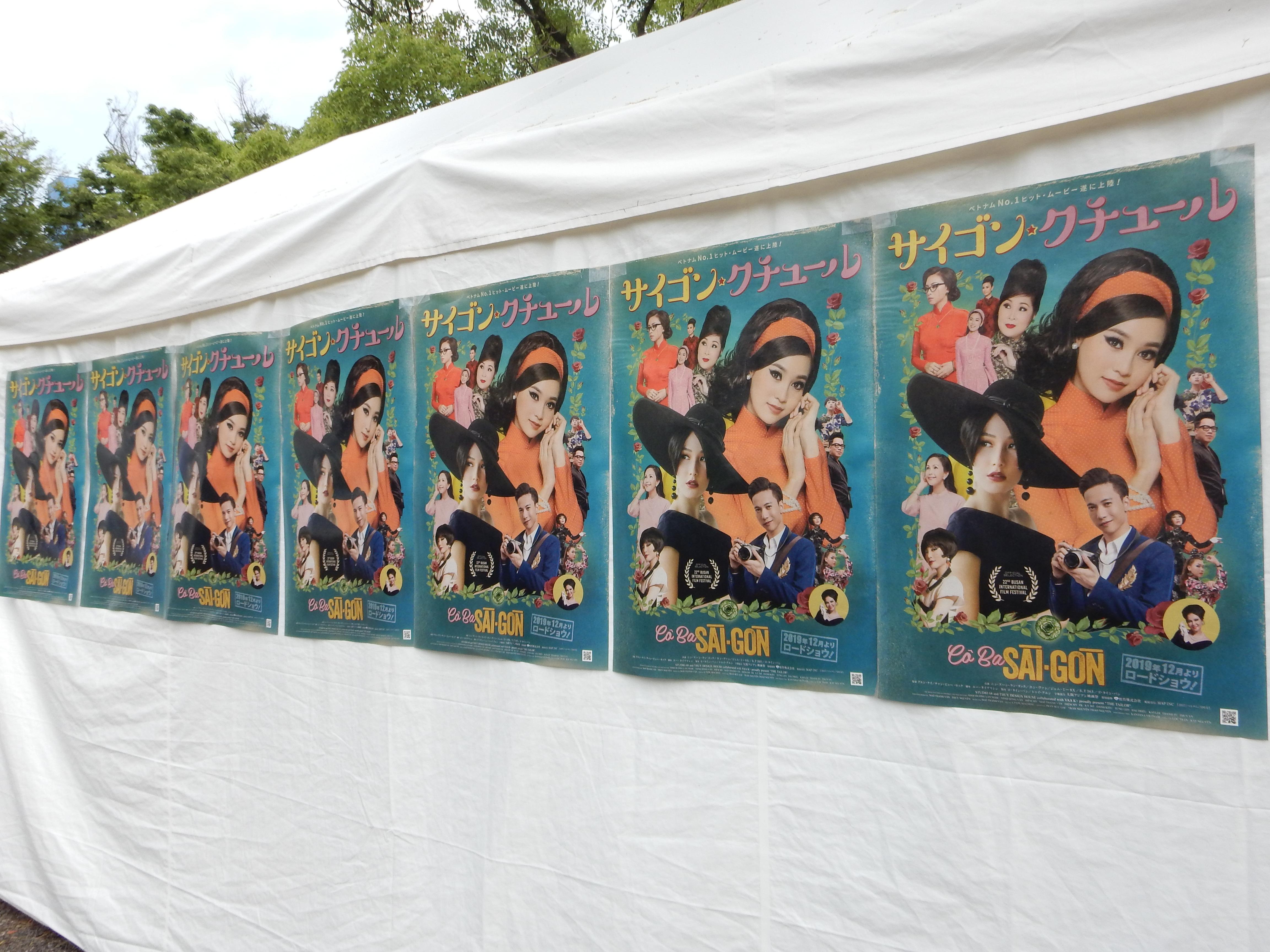 サイゴン・クチュールのポスター
