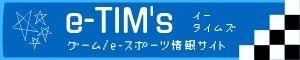 e-TIM'sバナー