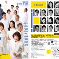 劇団民藝公演「異邦人」、ベトナム人技能実習生と日本人家族の交流描く