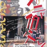 日越現代演劇共同プロジェクト「ワーニャ伯父さん」東京・横浜公演
