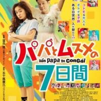 ベトナム映画「パパとムスメの7日間」日本公開―新宿・心斎橋で上映中