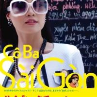 ベトナム映画「サイゴン・クチュール」グエン・ケイ監督インタビュー