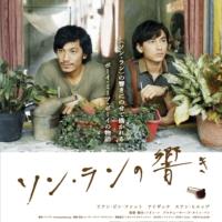ベトナム映画「ソン・ランの響き」2/22より新宿K's cinemaほか全国順次公開